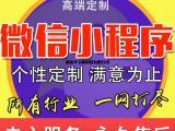 重庆小程序开发重庆小程序定制开发小程序专业开发商