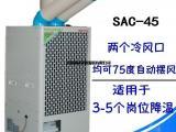 蒸发式冷气机 工业移动空调4500w价格6660