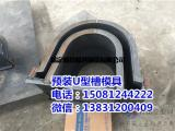 U型槽模具混凝土U型槽模具水利灌溉专属模具
