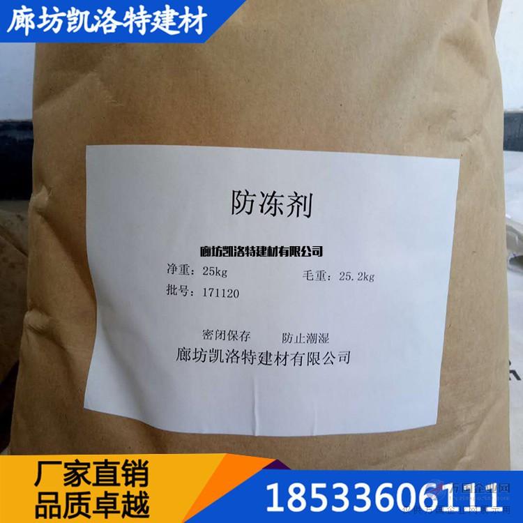 循环水防冻剂