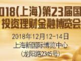 2018上海第23届国际投资理财金融博览会