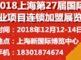 2018(上海)第27届国际创业项目连锁加盟展览会