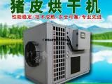 猪皮烘干机设计厂家 小型热泵猪皮烘干设备