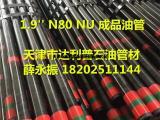 """1.9""""直连油管,48mm油管-油管短节/接箍-1.9""""油管"""