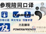 展会口译_上海翻译公司_优质老牌翻译_上海力友翻译公司