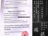 出口自由销售证书,自由销售证明书办理