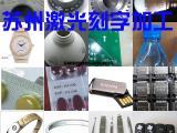 苏州新区激光雕刻加工,激光打标定制刻字刻LOGO镭射激光加工