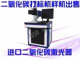 进口二氧化碳激光打标机样机出售