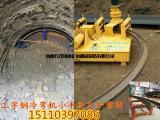 甘肃山西219圆管滚圆机地铁支护型钢弯曲机