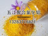 五江牌净水絮凝剂聚合氯化铝 造纸厂用聚合氯化铝使用特性
