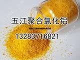 五江生产滚筒黄色 喷雾白色聚合氯化铝工艺流程及使用方法