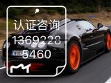 深圳IATF16949认证深圳IATF16949认证公司深圳