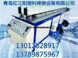 供应红三阳塑料板碰焊机PEPP板材焊接机拼板机喷淋塔卷圆机
