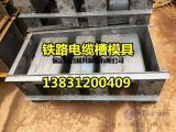 铁路电缆槽模具型号尺寸