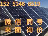 高价回收单晶硅太阳能板  单晶硅太阳能组件