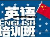 金山交流英语培训学费,金山成人英语培训就近入学