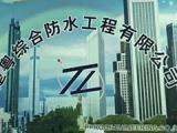 深圳楚粤综合防水工程有限公司20年防水补漏施工经验积累