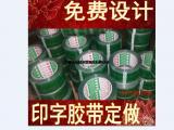 广州透明胶带印刷印字批发订做封箱胶带透明胶纸