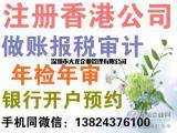 出售深圳外资公司,出售全新香港公司办理粤港澳车牌