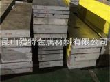 现货FS139镜面抛光超耐磨耐腐蚀优质塑胶模具钢板