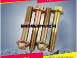 汽标Q184高品质凹脑平底高强度六角螺栓 国标法兰面螺栓
