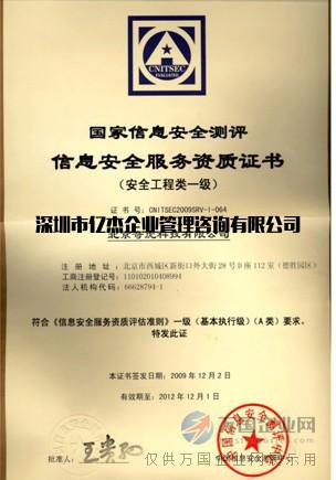 信息通信网络系统集成资质证书已正式更名为企业服务能力证书