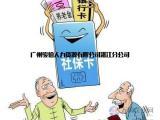 代缴广州社保挂靠,失业金标准调高,广州高信誉社保代理公司