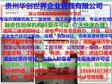 全程代办贵州省公司注册代办以及劳务派遣经营许可证诚信申请