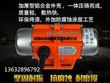 振动电机厂家被国内电镀设备信任