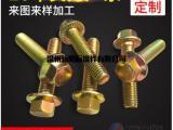 厂家定制高强度非标法兰螺栓 外六角法兰螺栓A级碳钢10.9级