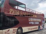 双层巴士出租 敞篷双层巴士租赁 双层巴士巡游