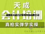 莆田会计培训大企业真账实训课程内容