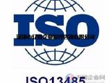 深圳ISO13485认证的意义所在-----亿杰企管专业回答
