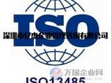 深圳Iso13485认证/ISO13485认证