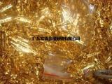 高价收购电镀黄金盐、废金水、含金废料