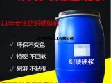织唛专用过硬浆,商标过硬胶水,环保好用稳定