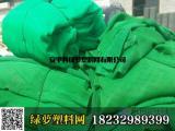 绿色防风抑尘网生产厂家