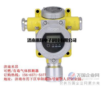 氟利昂气体报警器氟利昂制冷控制系统氟利昂报警设备