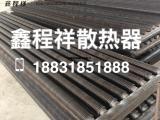 钢制翅片管对流散热器冀州程祥工厂直供