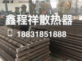 钢铝复合翅片管散热器冀州程祥工厂直供