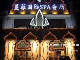 蔓菲国际美容spa养生连锁机构招商加盟