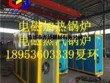 超划算电磁加热锅炉目前安装范围广发使用效果好