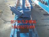 25x38型几字钢设备  25x38几字钢骨架加工厂