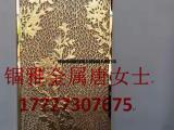 铝板雕花仿古铜屏风 铝雕花镂空隔断定做厂家