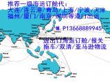 推荐优质青岛港一级海运订舱/报关/拖车/亚马逊物流服务商
