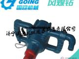 ZQS65/2.5气动手持式钻机 风煤钻 钻眼 厂家直供