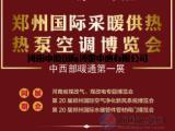 2018第20届郑 州暖通展