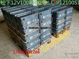 松下蓄电池LC-P12200ST报价参数
