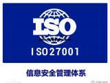 深圳ISO27001认证—深圳ISO27001咨询—深圳