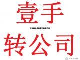 上海的投资管理公司转让的价格标准